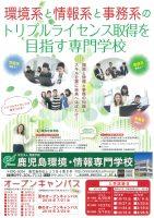 kankyo-joho ポスター