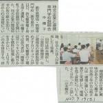 H27.9.19 南日本新聞(種子島)